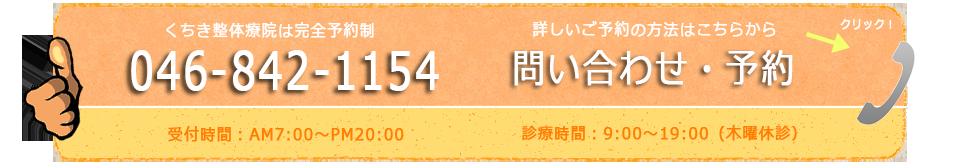 横須賀 整体 マッサージ 予約 電話予約