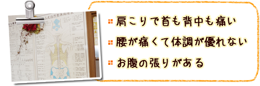 横須賀 整体 マッサージ 症状