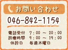 横須賀 整体 マッサージ 予約 お問い合せ