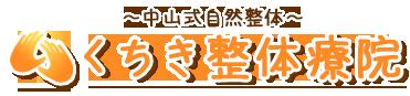 横須賀 整体 マッサージ ロゴ
